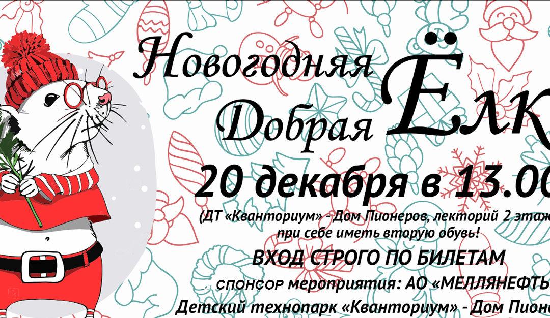 Новогоднее представление «ДОБРАЯ ЕЛКА».