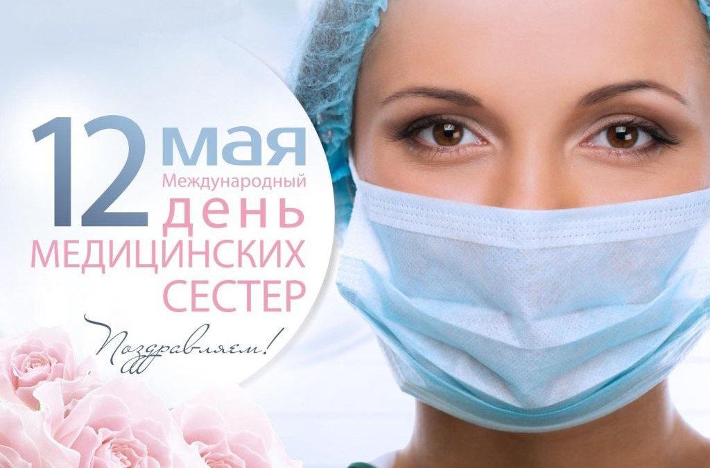 Международный день медицинской сестры!