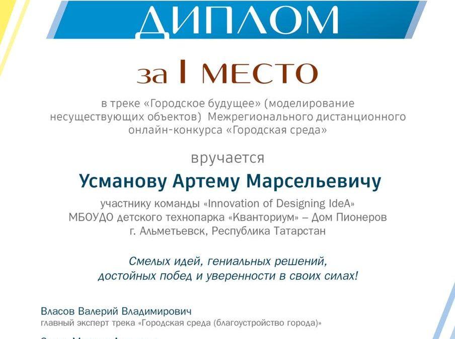Межрегиональный дистанционный онлайн-конкурс «Городская среда», г. Ярославль