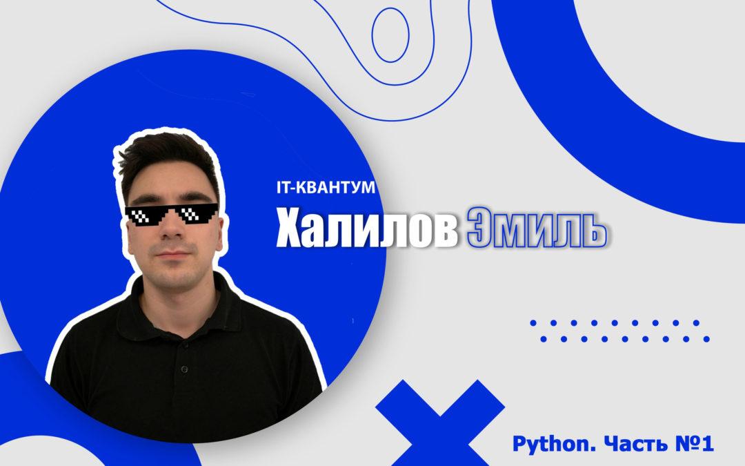 Начинаем знакомство с высокоуровневым языком программирования общего назначения — Python