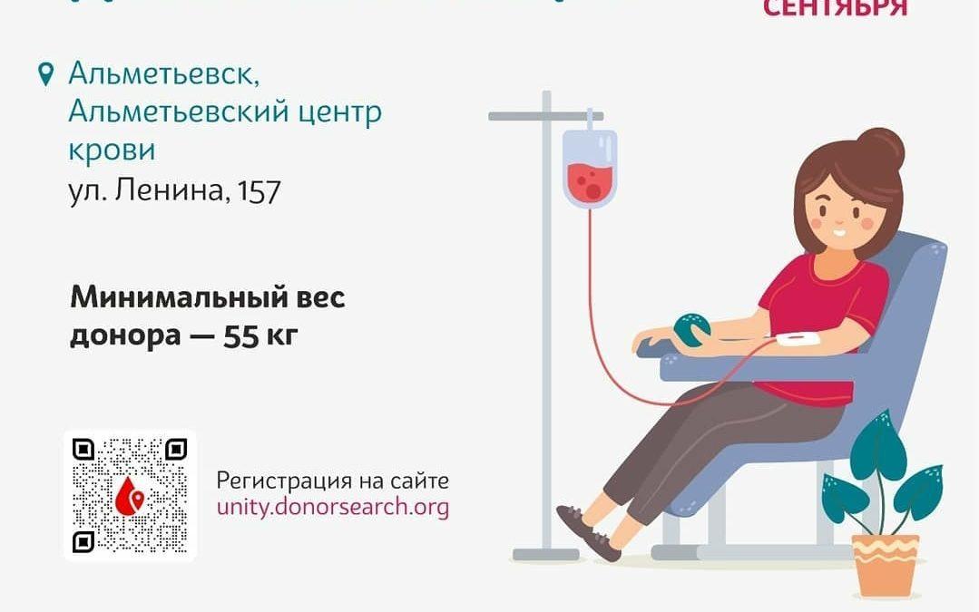 Осенняя донорская акция 2020!