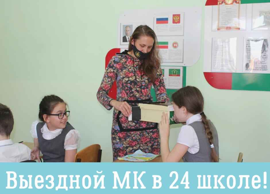 Выездной МК в 24 школе!