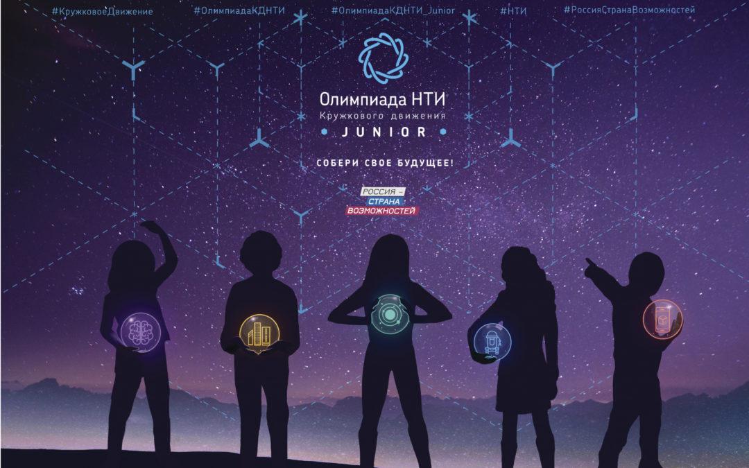 Кванторианцы из Альметьевска в финале НТИ.Junior!