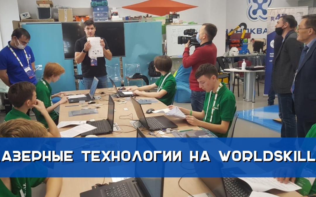 ⚡Лазерные технологии на WorldSkills.