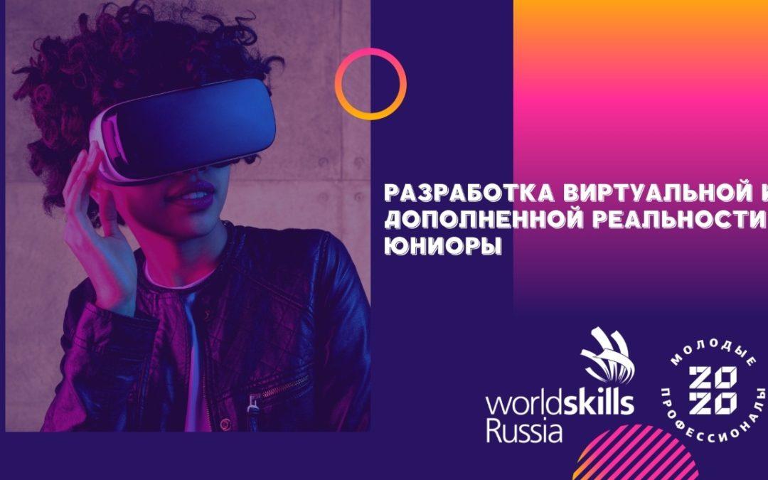 WorldSkills-2020!