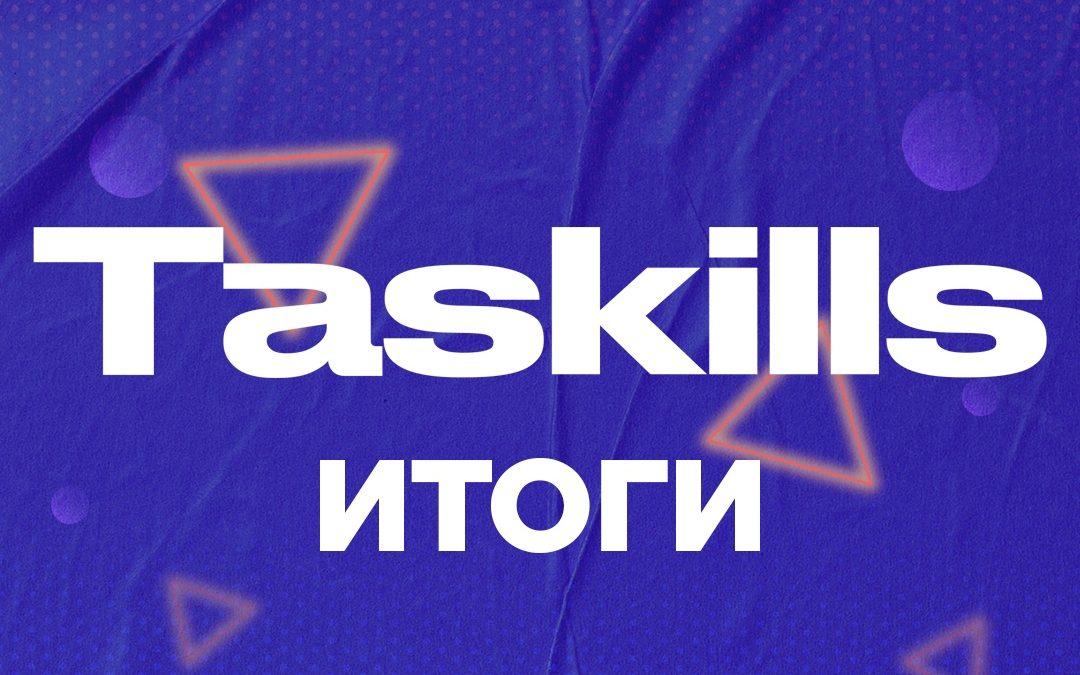 Итоги «Taskills»