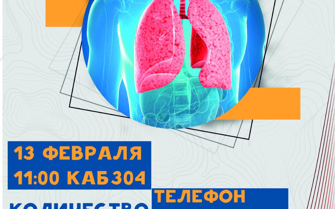 «Макет дыхательной системы»