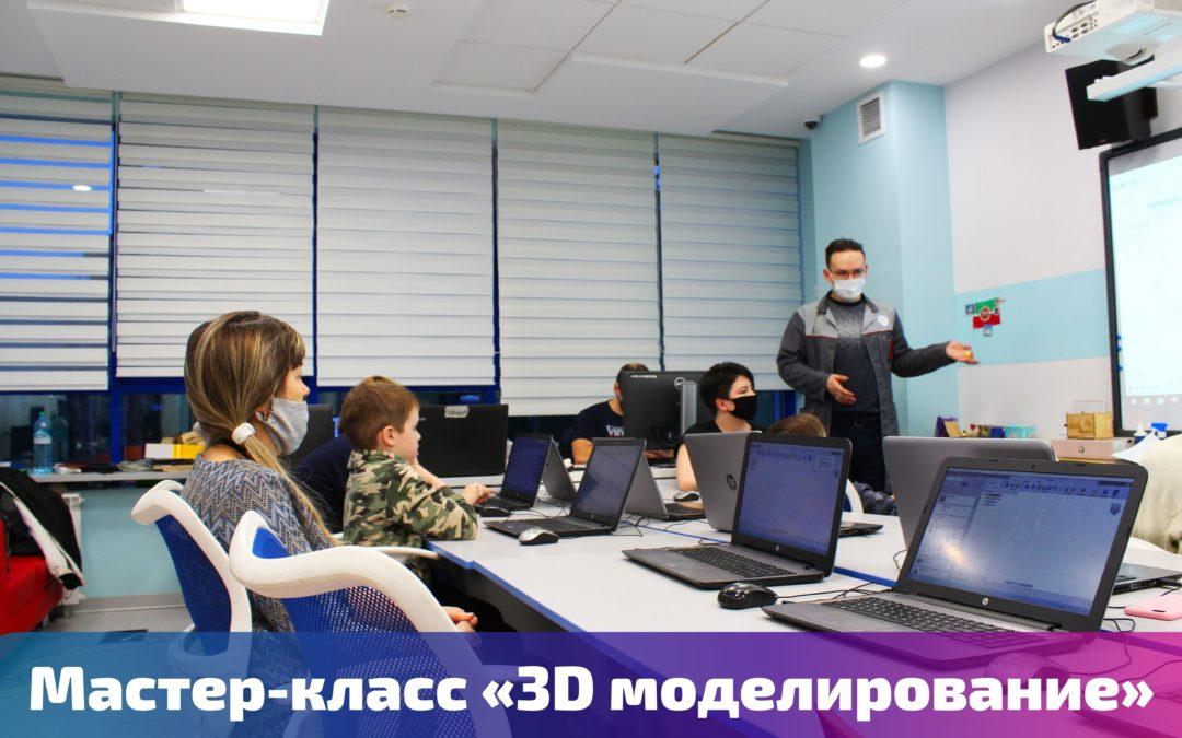 Мастер-класс для детей и их родителей «3D моделирование»