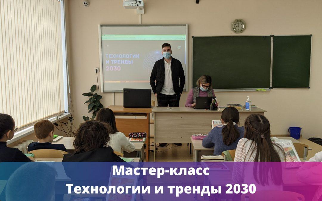 Технологии и тренды.