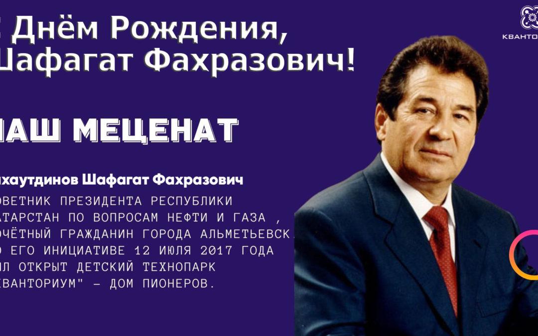 Шафагат Фахразович, С Днём Рождения!