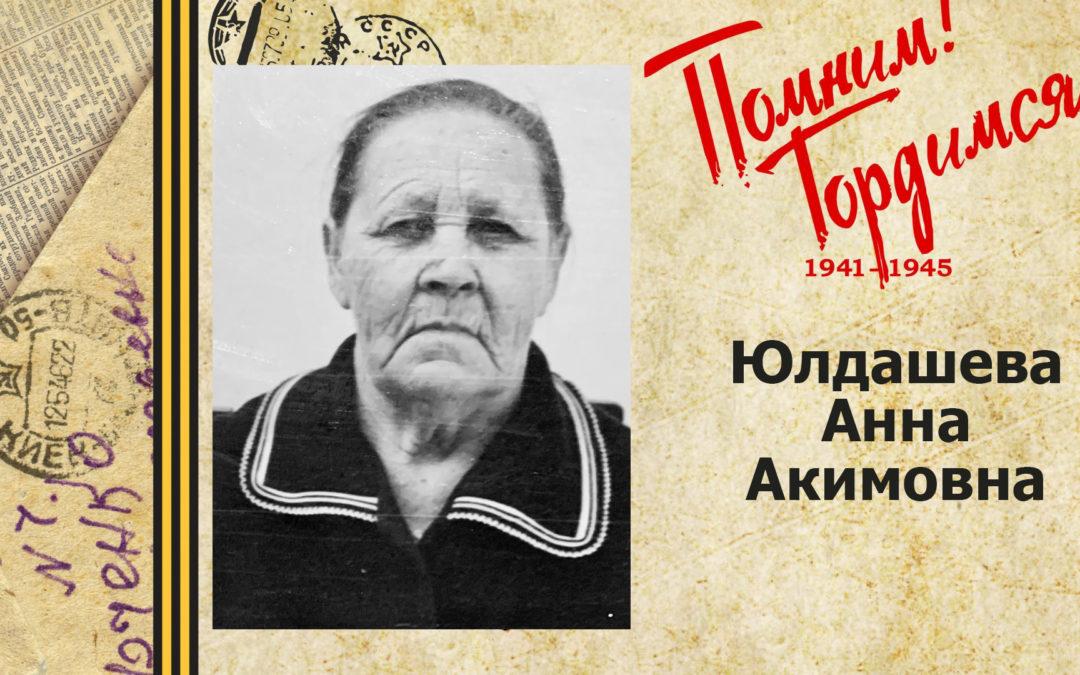Юлдашева Анна Акимовна