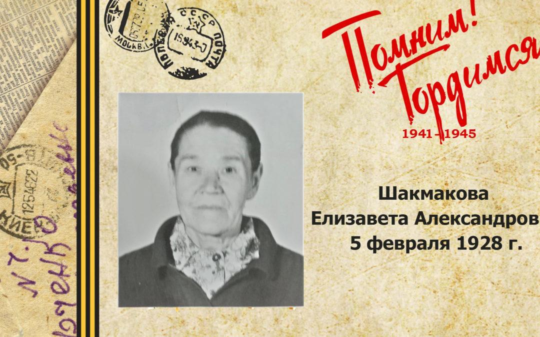 Шакмакова Елизавета Александровна