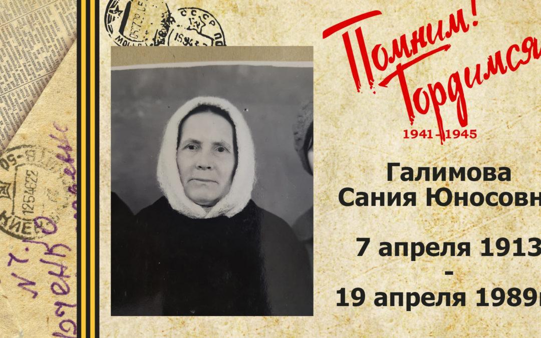 Галимова Сания Юносовна