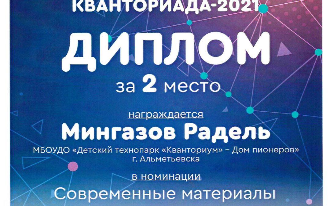 Серебро на Региональном этапе конкурса научно-технического творчества школьников «Кванториада – 2021».