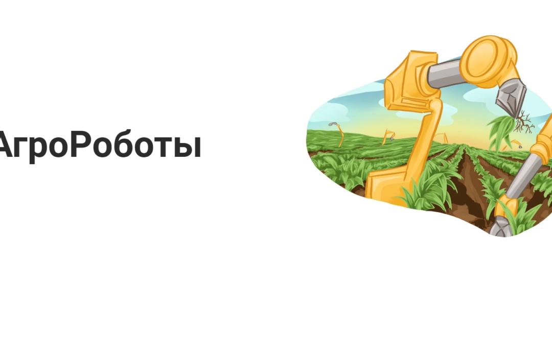 АгроРоботы