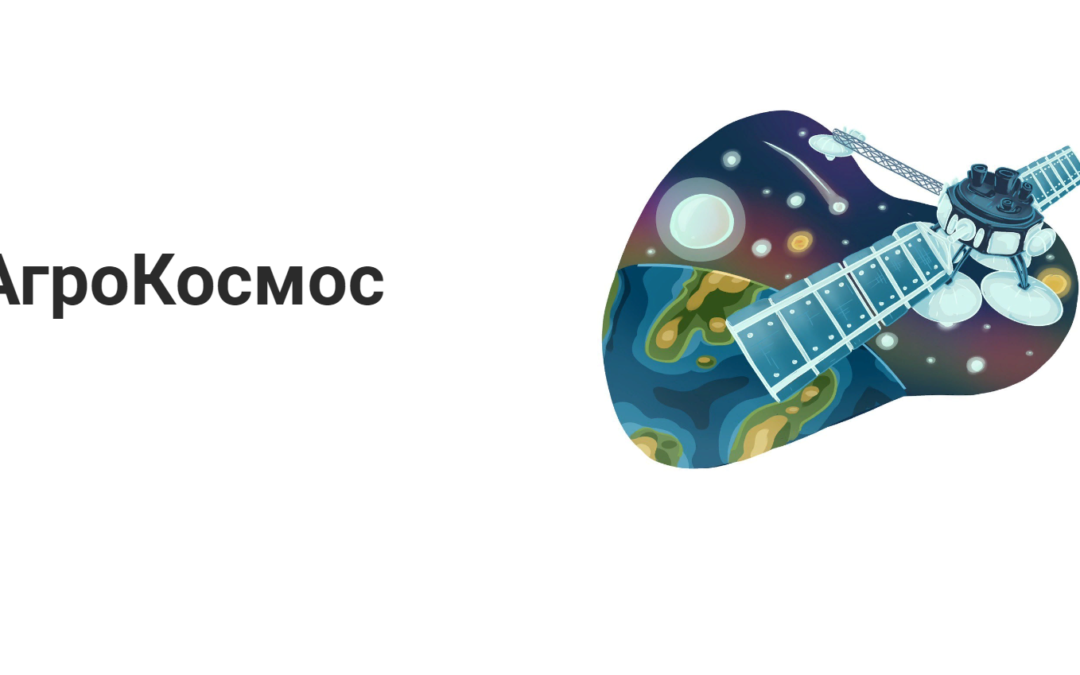 АгроКосмос